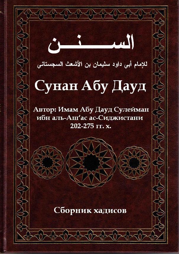 Скачать книга молитвы сунан абу дауд