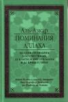 аль-Азкар_ан-Навави