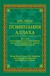 al-ath10