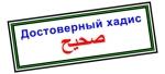 Сахих